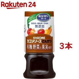 カゴメ 有機野菜と果実使用 とんかつ(160ml*3本セット)【カゴメソース】