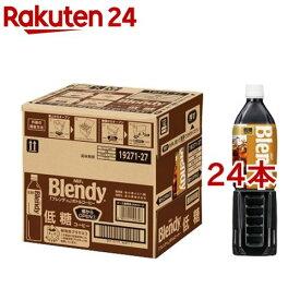 ブレンディ ボトルコーヒー 低糖(900ml*24本セット)【ブレンディ(Blendy)】