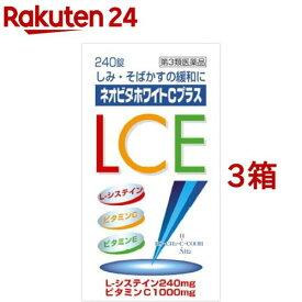 【第3類医薬品】ネオビタホワイトCプラス「クニヒロ」(240錠*3コセット)【クニヒロ】