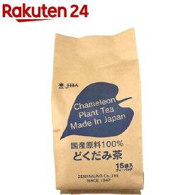 国産原料100% どくだみ茶(15包)【JHA(ゼンヤクノー)】