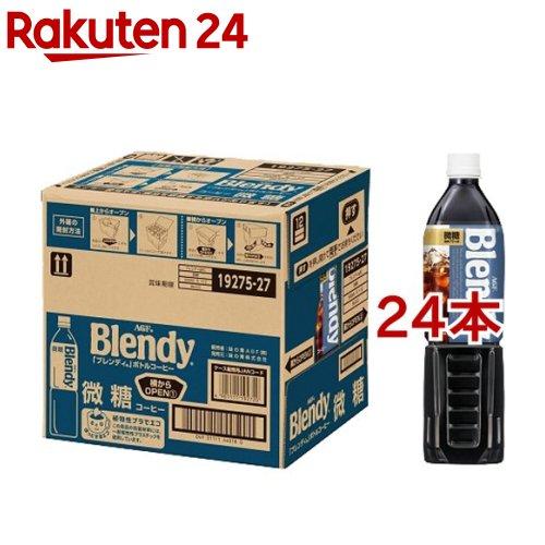 ブレンディ ボトルコーヒー 微糖(900mL*24本セット)【ブレンディ(Blendy)】