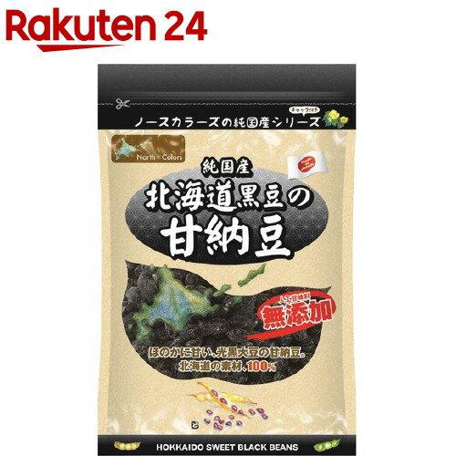 ノースカラーズ 純国産 北海道黒豆の甘納豆(95g)