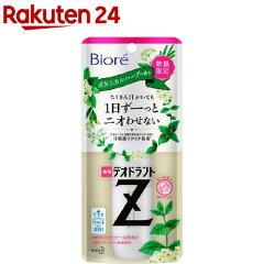 ビオレ薬用デオドラントZロールオンボタニカルハーブの香り