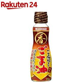 味の素 ごま油好きのごま油(160g)【味の素(AJINOMOTO)】
