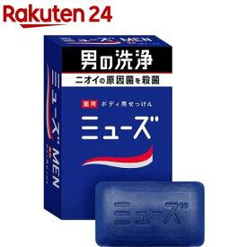 固形石鹸 ミューズ メン 薬用ボディ用せっけん(135g)【ミューズ】