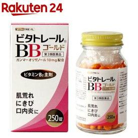 【第3類医薬品】ビタトレール BBゴールド(250錠)【KENPO_11】【ビタトレール】