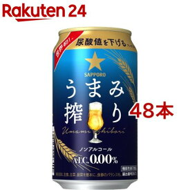 サッポロ うまみ搾り(350ml*48本セット)