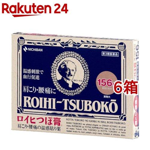 【第3類医薬品】ロイヒつぼ膏(156枚入*6コセット)【ロイヒ】