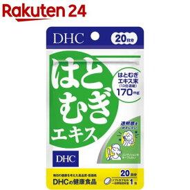 DHC はとむぎエキス 20日分(20粒)【100ycpdh】【spts11】【DHC サプリメント】