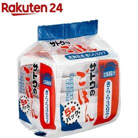 サトウのごはん 北海道産きらら397(200g*5食パック)【サトウのごはん】