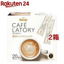 ブレンディ カフェラトリー スティック コーヒー 濃厚ミルクカフェラテ(10g*20本入*2箱セット)【ブレンディ(Blendy)】