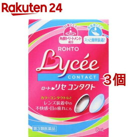 【第3類医薬品】ロートリセ コンタクトb(8ml*3コセット)【ロートリセ】