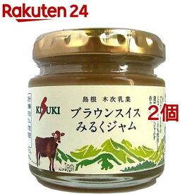 木次乳業 ブラウンスイスみるくジャム(70g*2コセット)【木次乳業】