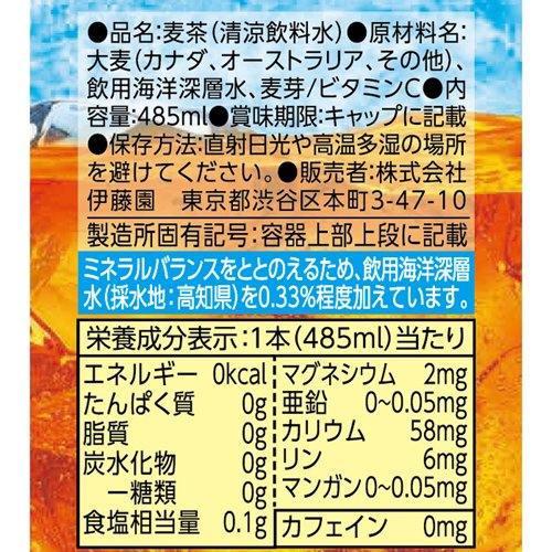 伊藤園健康ミネラルむぎ茶冷凍兼用ボトル