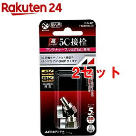 4K・8K対応 屋内用 F型接栓 5C用 F-5-SP(2コ入*2コセット)