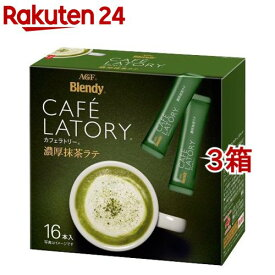 AGF ブレンディ カフェラトリースティック 濃厚抹茶ラテ(12g*16本入*3箱セット)【ブレンディ(Blendy)】