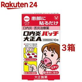 【第3類医薬品】口内炎パッチ大正A(10枚入*3コセット)
