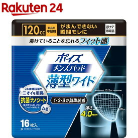 ポイズ メンズパッド 薄型ワイド 安心の中量用 120cc(16枚入*6パック)【9rs】【ポイズ】