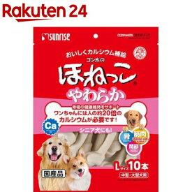 サンライズ ゴン太のほねっこ シニア Lサイズ 中型・大型犬用(10本入)【ゴン太】