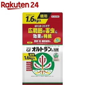 家庭園芸用GFオルトラン粒剤(1.6kg)