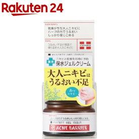 アクネバリア 薬用プロテクトジェルクリーム(33g)【アクネバリア】
