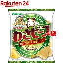 ポテトチップス わさビーフ(55g*4袋セット)