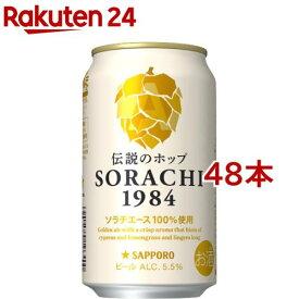サッポロ SORACHI 1984(350ml*48本セット)