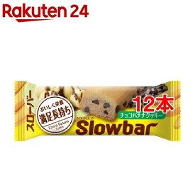 ブルボン スローバー チョコバナナークッキー(41g*12コセット)