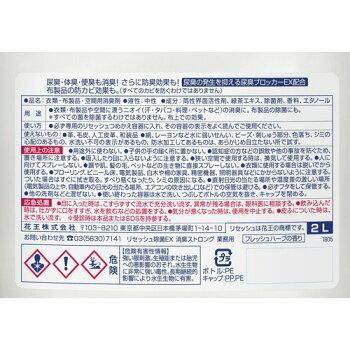 花王プロフェッショナルリセッシュ除菌EX消臭ストロング業務用