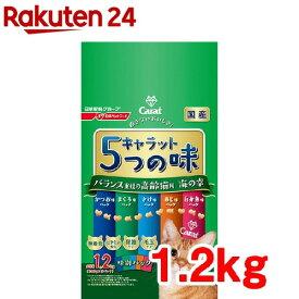 キャラット 5つの味 バランス重視の高齢猫用 海の幸(1.2kg)【キャラット(Carat)】[キャットフード]