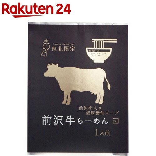 小山製麺 前沢牛らーめん(120g(1人前))【小山製麺】