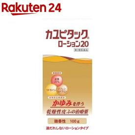 【第2類医薬品】カユピタック ローション20(100g)【カユピタック】