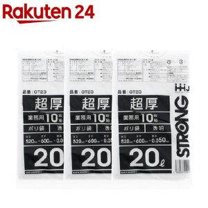 ゴミ袋 超厚ポリ袋 0.05mm 業務用 透明 20L GT23(10枚入*3個セット)