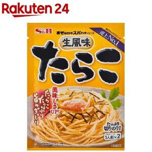 まぜるだけのスパゲッティソース 生風味たらこ(26.7g*2袋入)【まぜるだけのスパゲッティソース】