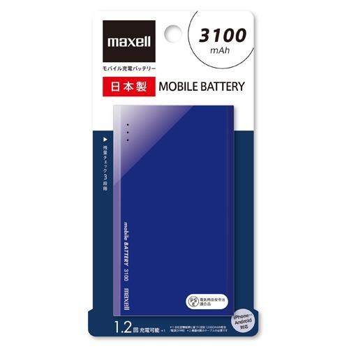 マクセル薄型モバイルバッテリーブルーMPC-T3100PBL