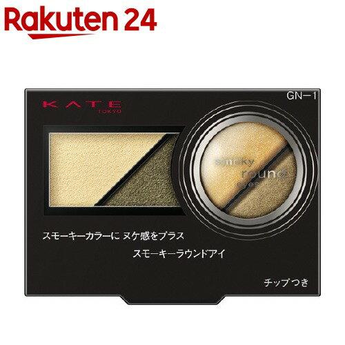 ケイト スモーキーラウンドアイズ GN-1(2.7g)【KATE(ケイト)】