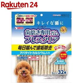 ゴン太の歯磨き専用ガム ブレスクリア アパタイトカルシウム入り Sサイズ(32本入)【ゴン太】