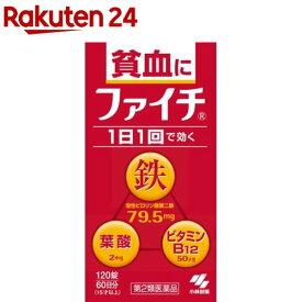 【第2類医薬品】ファイチ(120錠)【KENPO_11】【ファイチ】