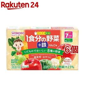 和光堂 ごくごく野菜 1食分の野菜+鉄 りんご味 7か月頃〜(125ml*3本入*6個セット)