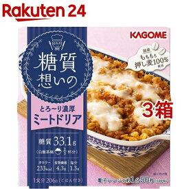 カゴメ 糖質想いの ミートドリア(206g*3箱セット)【カゴメ】