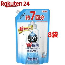 除菌ジョイ コンパクト 食器用洗剤 超特大 つめかえ用(1065mL*8コセット)【cga07】【tktk06】【ジョイ(Joy)】