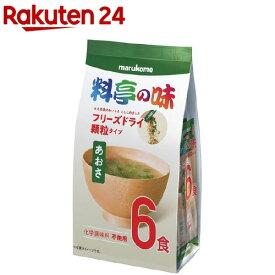 マルコメ フリーズドライ 顆粒 料亭の味 あおさ(6食入)【z7h】[味噌汁]