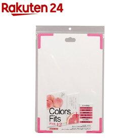 カラーフィッツ 滑りにくいまな板 抗菌・食洗対応 ピンク C-2887(1枚入)