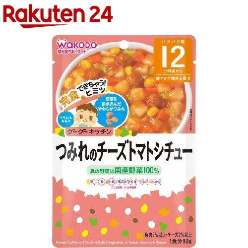 和光堂 グーグーキッチン つみれのチーズトマトシチュー 12ヵ月〜(80g)【wako11ki】【グーグーキッチン】