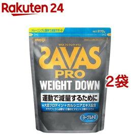 ザバス アスリート ウェイトダウン ヨーグルト風味 約45食分(945g*2袋セット)【ザバス(SAVAS)】