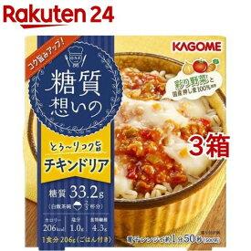 カゴメ 糖質想いの チキンドリア(206g*3箱セット)【カゴメ】
