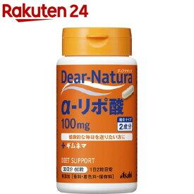 ディアナチュラ α-リポ酸(60粒入)【Dear-Natura(ディアナチュラ)】