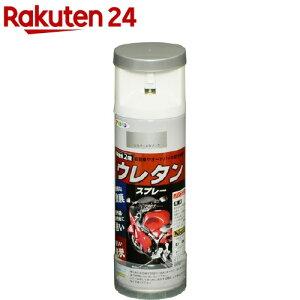 アサヒペン 2液ウレタンスプレー シルバーメタリック(300ml)【アサヒペン】