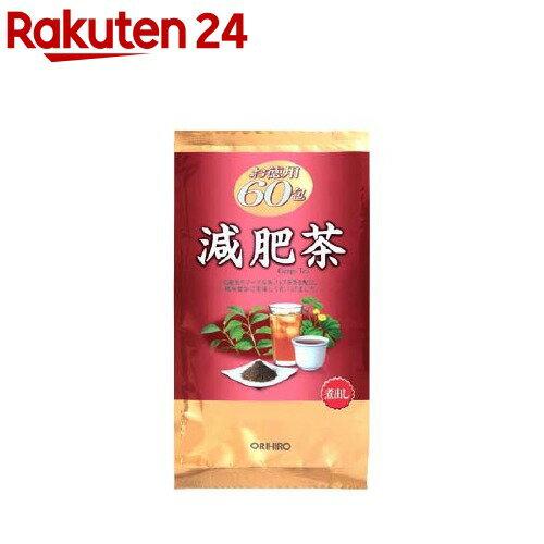 お徳用減肥茶(3g*60包入)【オリヒロ】
