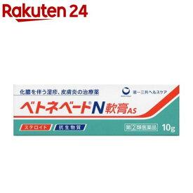 【第(2)類医薬品】ベトネベートN 軟膏AS(10g)【KENPO_11】【ベトネベート】